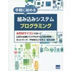 Yahoo!ぐるぐる王国2号館 ヤフー店手軽に始める組み込みシステムプログラミング ARMマイコンを使ってLEDの点滅からリアルタイムOSの利用/ネットワーク/PWMなどを学ぶ