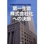 Yahoo!ぐるぐる王国2号館 ヤフー店第一生命・株式会社化への決断 日本最大の株主数の会社が誕生