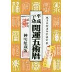 開運五術暦 神明館蔵版 平成29年