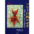 つなぎ折鶴の世界 連鶴の古典『秘伝千羽鶴折形』