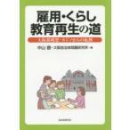 雇用・くらし・教育再生の道 大阪都構想・カジノからの転換画像
