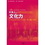 パフォーミングアーツにみる日本人の文化力 アーティスト30人のロングインタビュー集2004-2007
