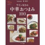 ワイン好きの中華おつまみ100