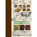 漢方生薬実用事典 ペーパーバック普及版