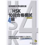 新HSK10回合格模試4級 北京語言大学出版社版