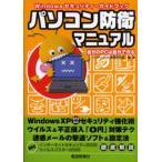 パソコン防衛マニュアル Windowsセキュリティ・ガイドブック 自分のPCは自分で守る