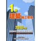 1級建築施工管理技術検定試験問題解説集録版 2010年版