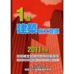 1級建築施工管理技術検定試験問題解説集録版 2011年版