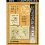 昭和19年の世界地図と現在の世界地図