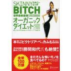 Yahoo!ぐるぐる王国2号館 ヤフー店スキニービッチ世界最新最強!オーガニック