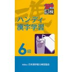 ハンディ漢字学習6級