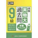 漢検9級実物大過去問本番チャレンジ! 本番を意識した学習に