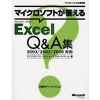 マイクロソフトが答えるMicrosoft Office Excel Q&A集