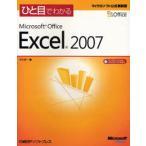 ひと目でわかるMicrosoft Office Excel 2007