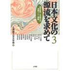 日本文化の源流を求めて 読売新聞・立命館大学連携リレー講座 3