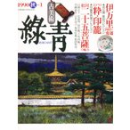 古董 - 古美術緑青 No.1