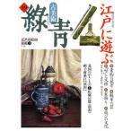 古董 - 古美術緑青 No.19