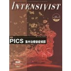 インテンシヴィスト Vol.10No.1(2018)