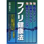 Yahoo!ぐるぐる王国2号館 ヤフー店フノリ健康法 免疫力アップ・血液サラサラ・腸内クリーニング