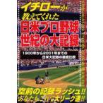 イチローが教えてくれた日米プロ野球世紀の大記録 1900年から2001年までの日米大記録の徹底比較