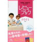 看護師・看護学生のためのレビューブック