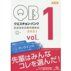 クエスチョン・バンク医師国家試験問題解説 2021 vol.1 3巻セット