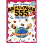 英語ビジュアル辞典555 知っておきたい基礎単語 この1冊で自分を表現!