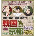 戦国京都めぐり地図 信長・秀吉・家康の時代