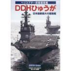 Yahoo!ぐるぐる王国2号館 ヤフー店DVD DDHひゅうが 日本最新最大の護