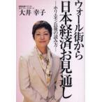 ウォール街から日本経済お見通し ホリエモン以後の読み方