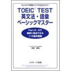 TOEIC TEST英文法・語彙ベーシックマスター はじめての受験から730点をめざせ!