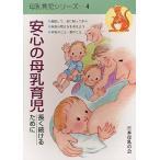 安心の母乳育児-長く続けるために