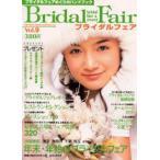 Yahoo!ぐるぐる王国2号館 ヤフー店ブライダルフェア Vol.9