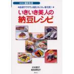 Yahoo!ぐるぐる王国2号館 ヤフー店いきいき美人の納豆レシピ 血液サラサラ、お肌ツルツル、骨元気!