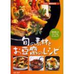 旬の素材とお豆腐のレシピ 毎日楽しむロハスなクッキング