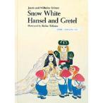 白雪姫 ヘンゼルとグレーテル