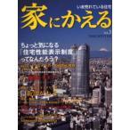 家にかえる いま売れている住宅 Vol.3(2004Winter)