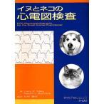 イヌとネコの心電図検査