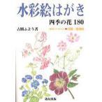 水彩絵はがき 四季の花180