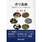 ポリ乳酸 植物由来プラスチックの基礎と応用