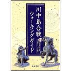 Yahoo!ぐるぐる王国2号館 ヤフー店川中島合戦ウォーキングガイド