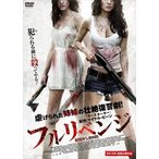 フルリベンジ(DVD)