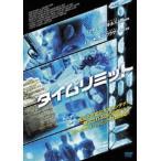 タイムリミット(DVD)