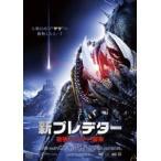 新プレデター 最強ハンター襲来(DVD)