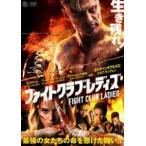 ファイトクラブ・レディズ(DVD)
