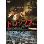 ドロップス/傷だらけの街(DVD)