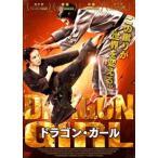 ドラゴン・ガール(DVD)