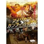 アメリカン・カンフー・ハッスル(DVD)