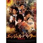 エンジェル・バトラー 戦闘無双 [DVD]