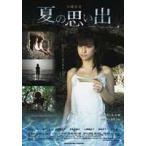Yahoo!ぐるぐる王国2号館 ヤフー店沖縄伝説 夏の思い出(DVD)